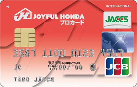 for Honda credit card