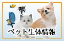 ペット生体情報
