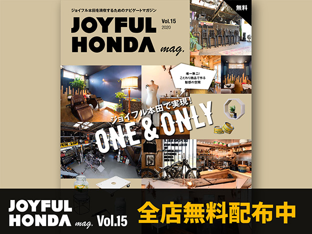 JOYFUL HONDA mag. vol.15