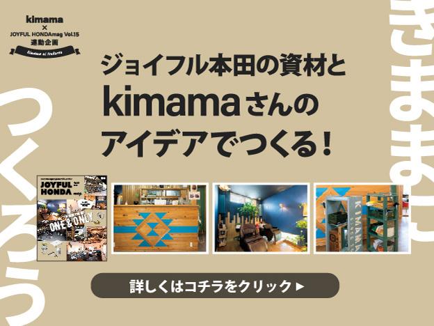 kimamaさんときままにつくろう