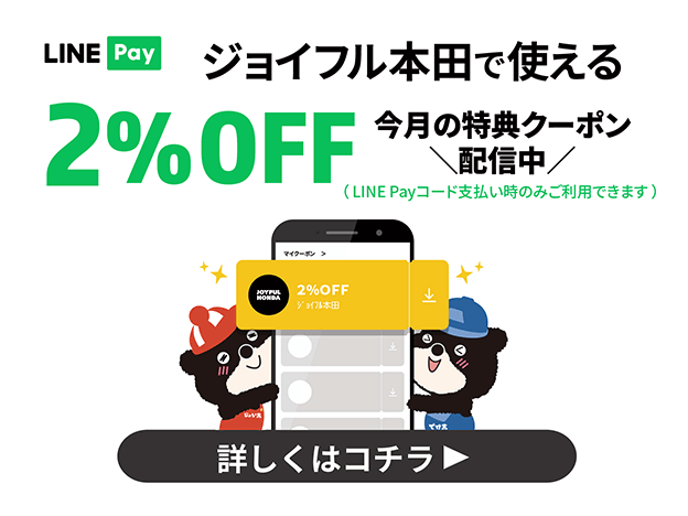 LINE Pay 特典クーポン情報!
