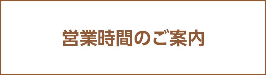 ジョイフル 本田 荒川沖