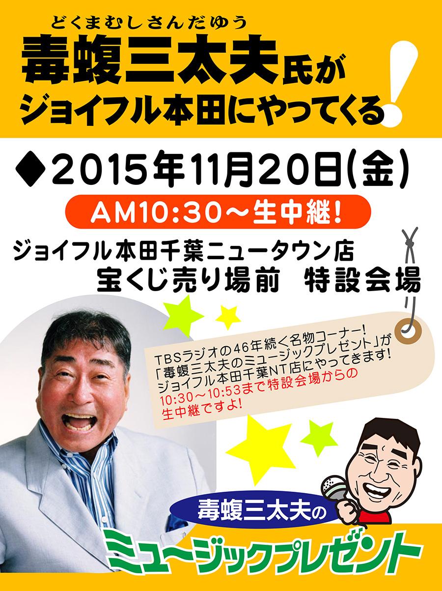毒蝮三太夫氏が千葉ニュータウン店にやってくる!