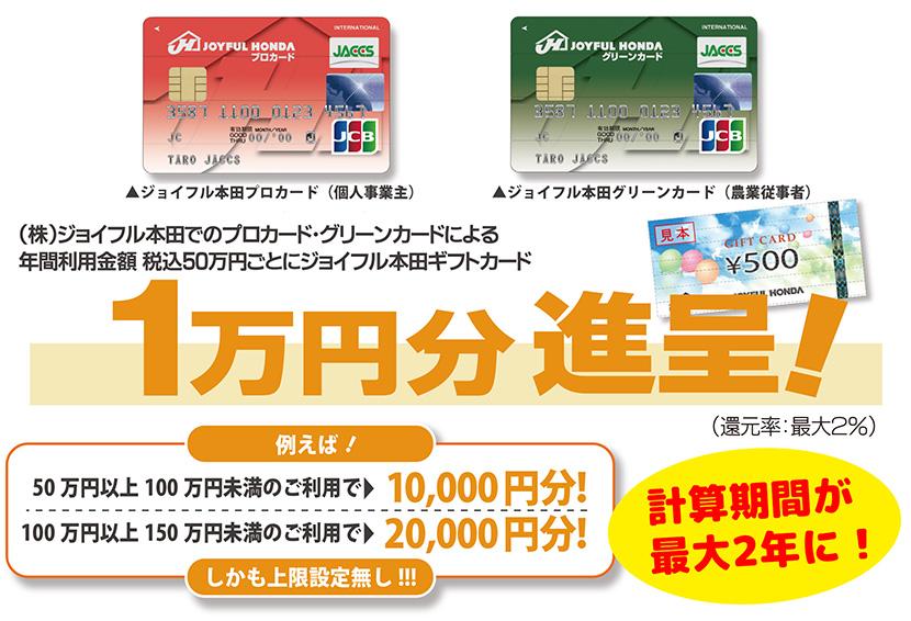 プロカード・グリーンカード 特典の詳細