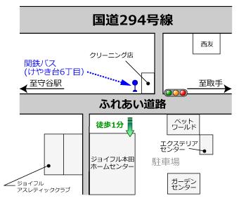 本田 守谷 ジョイフル