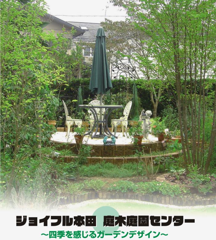 庭木庭園センター