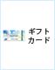 ジョイフル本田ギフトカード