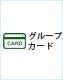 ジョイフル本田グループカード