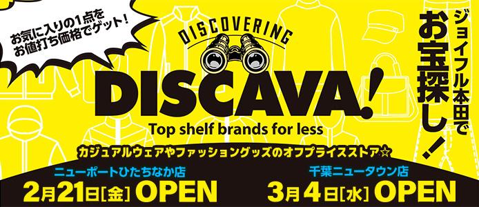 DISCAVA常設店オープン!