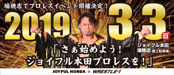 さぁ始めよう! ジョイフル本田プロレスを!