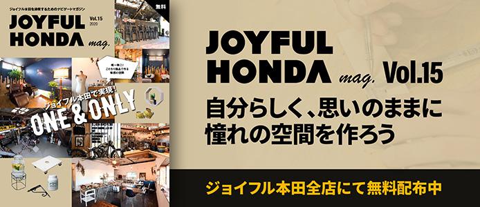 ジョイフル本田で実現! ONE&ONLY
