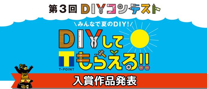 第3回DIYコンテスト 入賞者発表