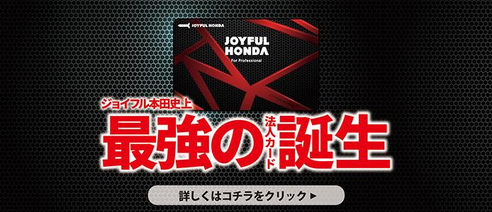 ジョイフル本田法人カード ~ジョイフル本田史上最強の法人カード誕生~
