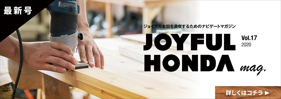JOYFUL HONDA magVol.17