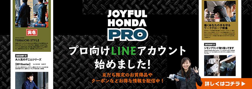 LINE PRO