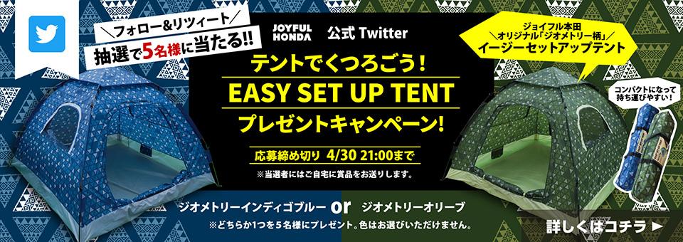 テントでくつろごう! EASY SET UP TENT プレゼントキャンペーン!