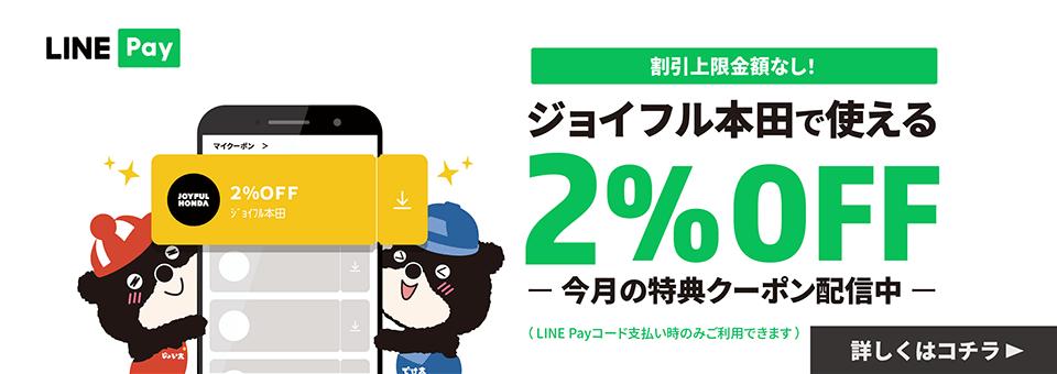 【LINE Pay】ジョイフル本田で使える2%OFFクーポン配信中