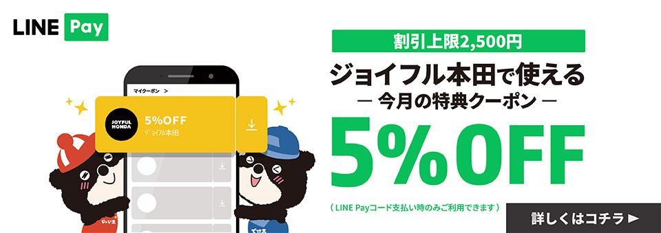 【LINE Pay】ジョイフル本田で使える5%OFFクーポン配信中