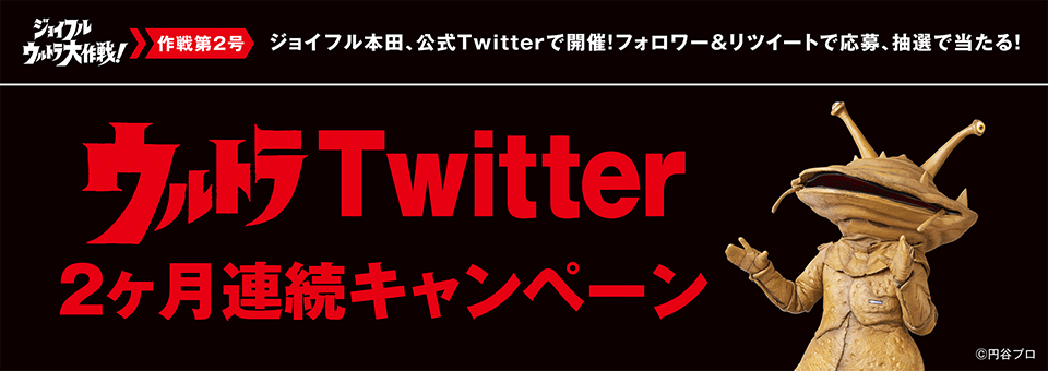 ウルトラTwitter2ヶ月連続キャンペーン